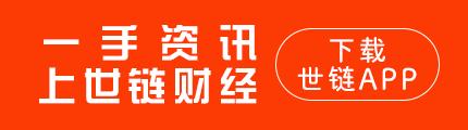 下载世链财经App